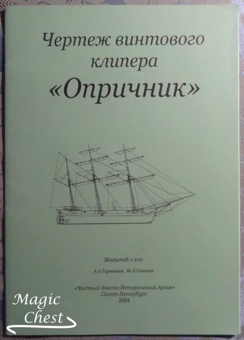 Chertezh_vintovogo_klipera_Oprichnik