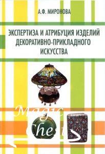 Ekspertiza_i_atributsiya_izdeliy_dekorativno_prikladnogo_iskusstva