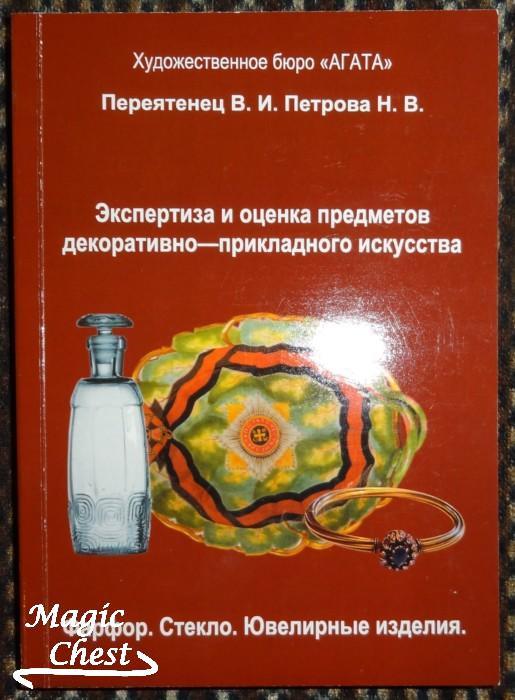 dc277da9525a Экспертиза и оценка предметов декоративно-прикладного искусства ...