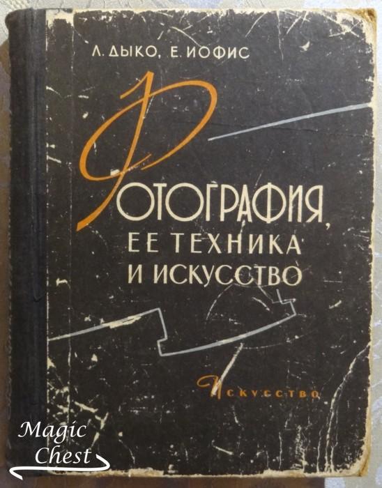 Fotografiya_ee_tekhnika_i_iskusstvo_Dyko