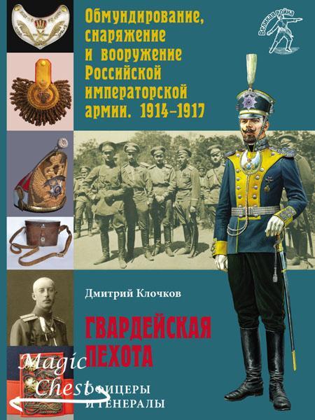 Гвардейская пехота: офицеры и генералы