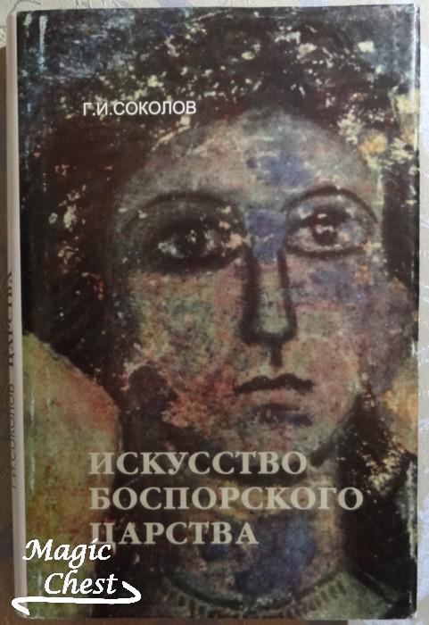 Iskusstvo_Bosporskogo_tsarstva_new
