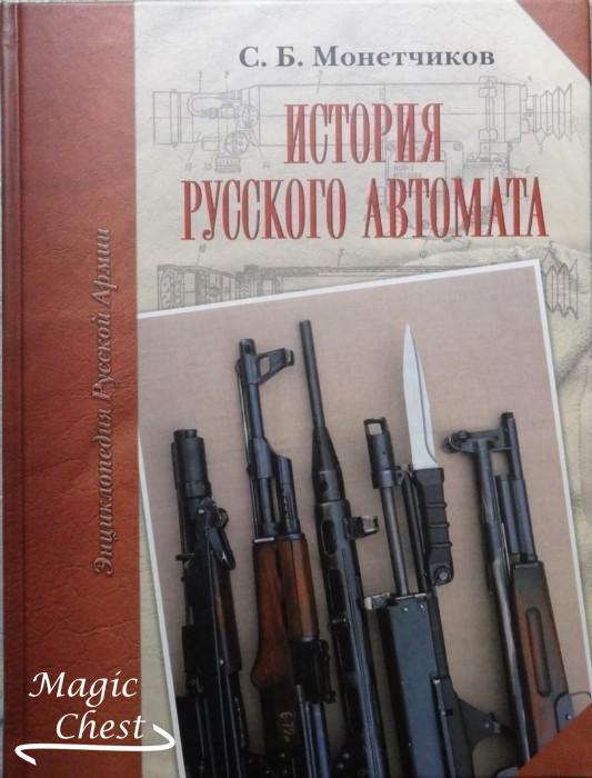История русского автомата