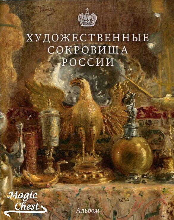 Khudozhestvennye_sokrovischa_Russii_album
