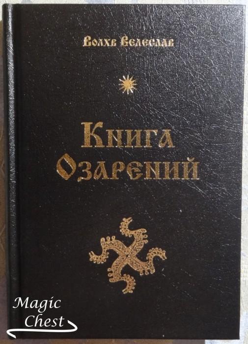 Kniga_ozareniy