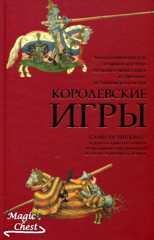 Korolevskie_igry