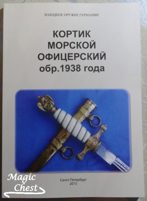Kortik_morskoy_ofitsersky_obr_1938_new