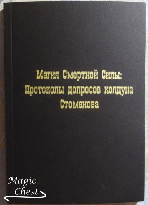 Магия смертной силы: Протоколы допросов колдуна Стоменова