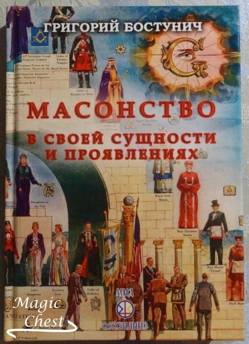 Masonstvo_v_svoey_suschnosty_i_proyavleniyakh