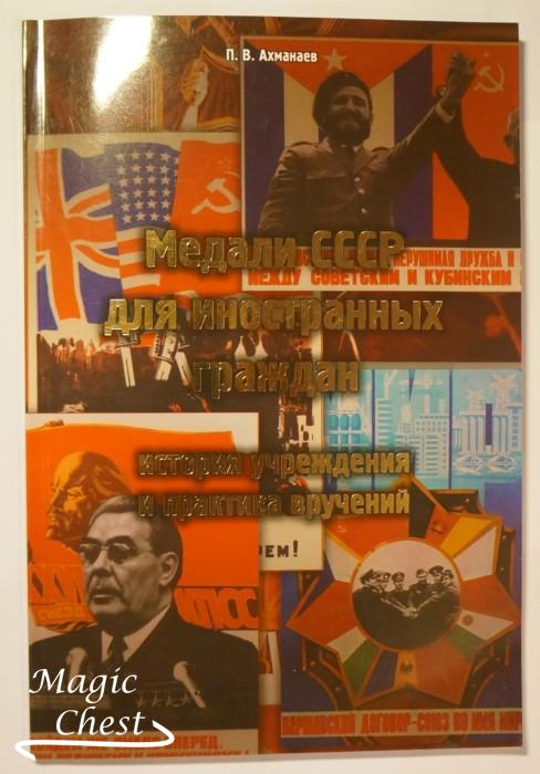 Medaly_USSR_dlya_inostr_grazhdan
