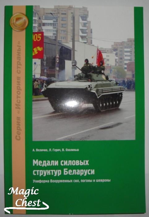 Medaly_silovykh_struktur_Belarusy