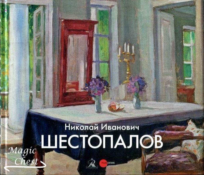 Nikolay_Ivanovich_Shestolapov