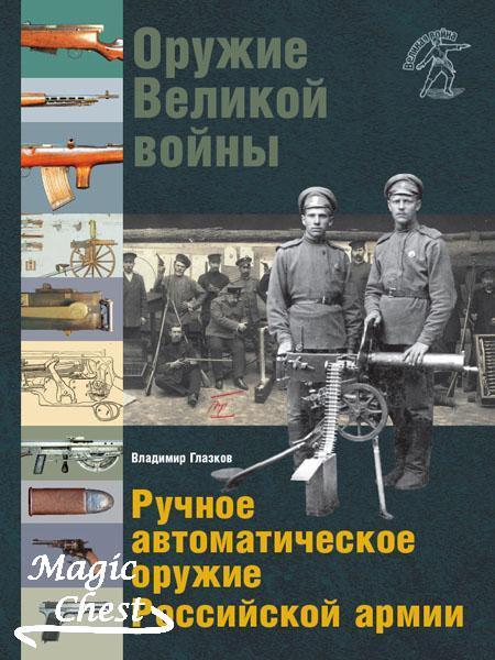 Oruzhie_vel_voiny_ruchnoe_avtom_oruzhie_Ross_army