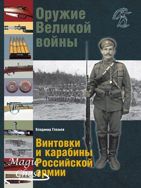 Оружие Великой войны. Винтовки и карабины Российской армии