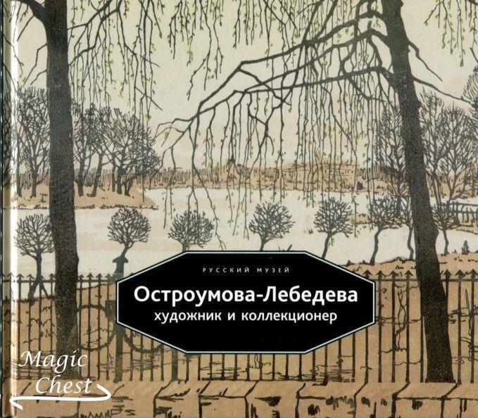 Ostroumova-Lebedeva_khudozhnik_i_kollektsioner