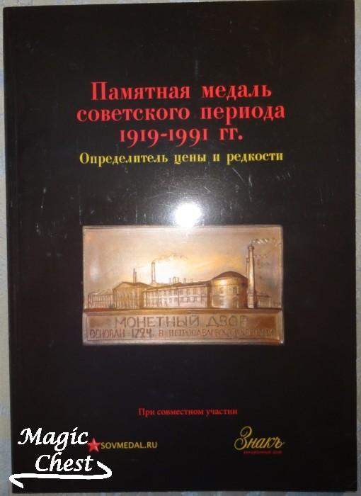 Pamyatnaya_medal_sovetskogo_perioda_1919-1991_tsennik