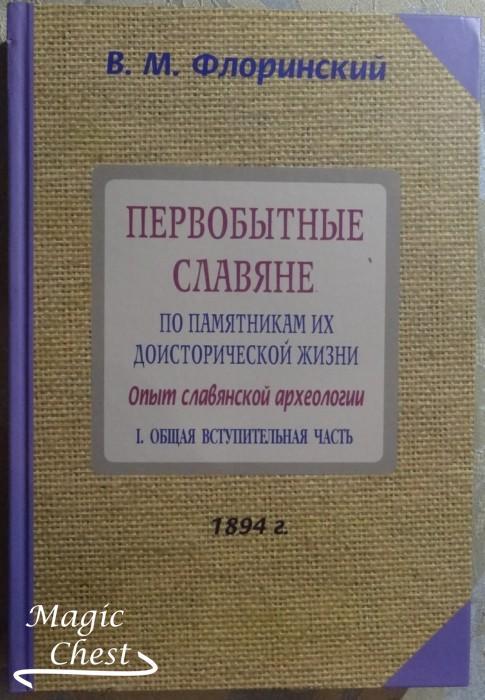 Pervobytnye_slavyane_chast1