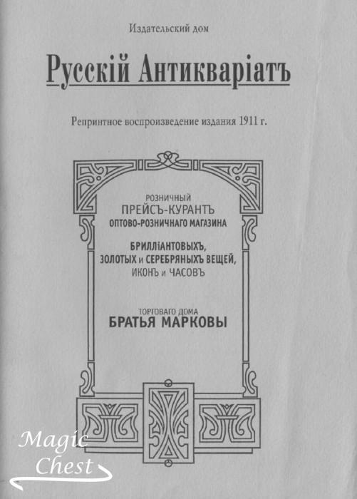 Price_kurant_bratiya_Markovy