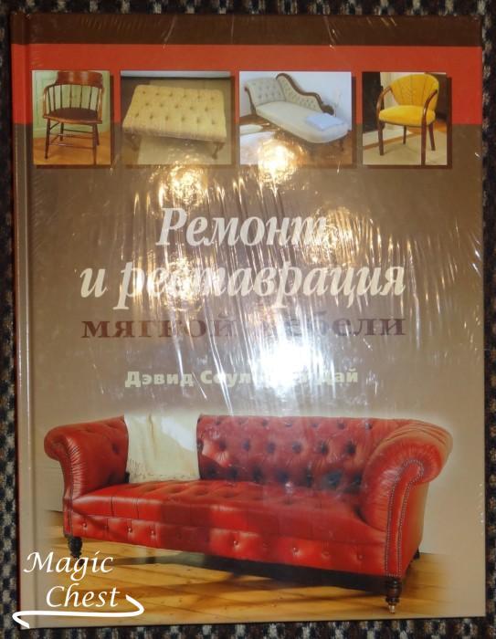 Remont_i_restavratsiya_myagkoy_mebely_new