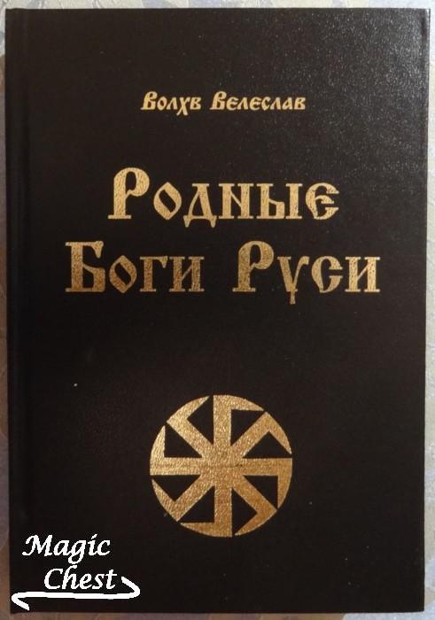 Rodnye_bogy_Rusy_tverd_obl