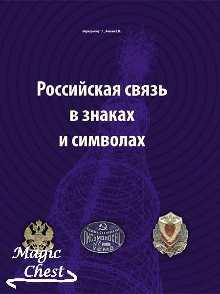 Rossiyskaya_svyaz_v_znakakh_i_simvolakh