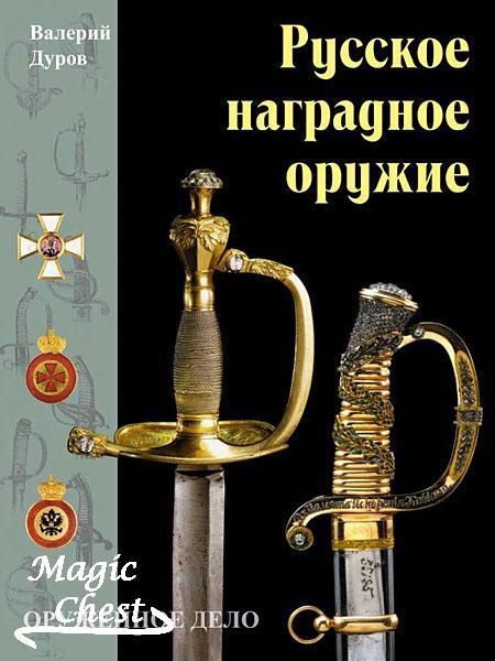 Russkoe_nagradnoe_oruzhie_Durov