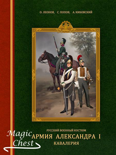 Русский военный костюм. Армия Александра I: кавалерия