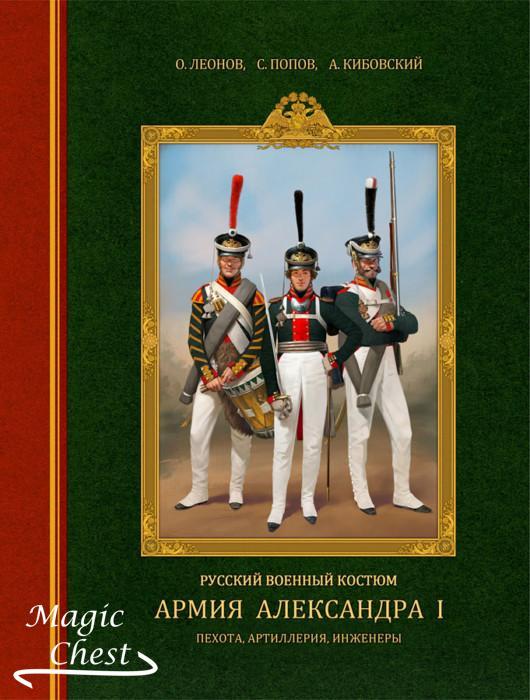 Русский военный костюм. Армия Александра I: пехота, артиллерия, инженеры