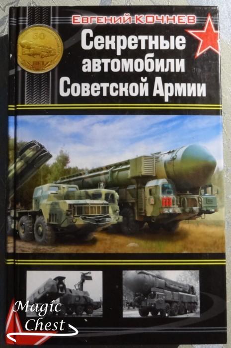 Sekretnye_avtomobily_sov_army_new_one