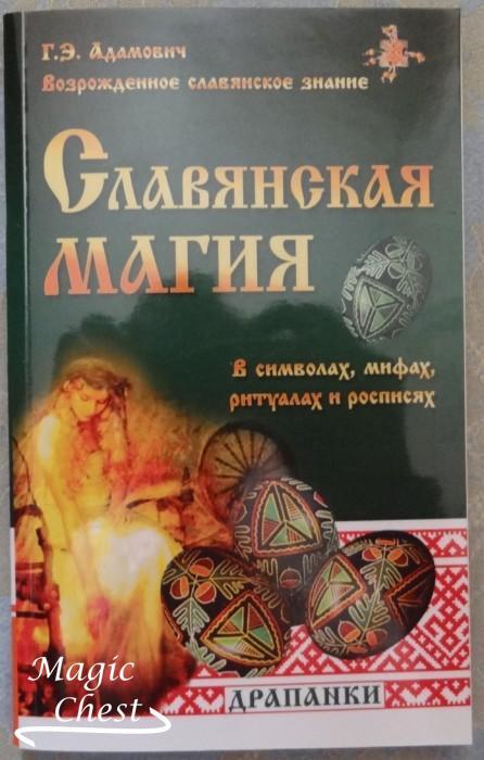 Slavyanskaya_magya_Adamovich