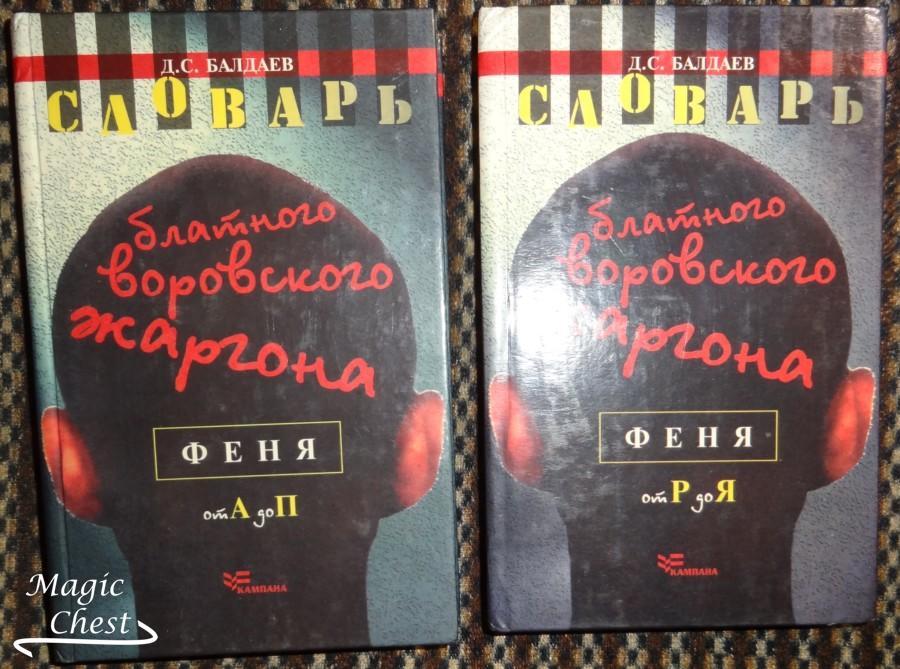 Словарь блатного воровского жаргона в 2-х томах