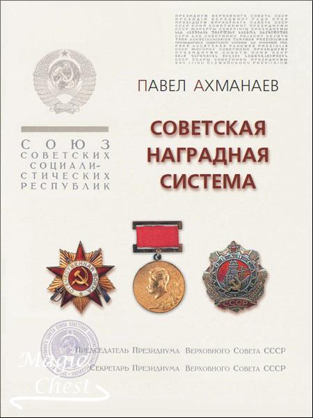 Sovetskaya_nagradnaya_systema_Akhmanaev