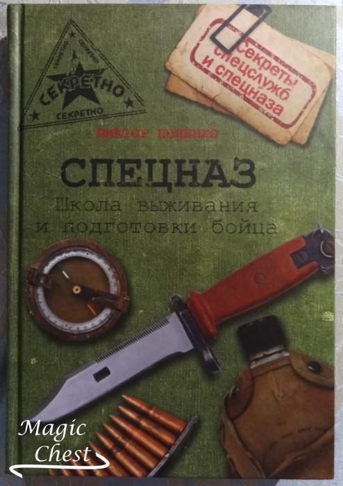 Specnaz_shkola_vyzhivaniya