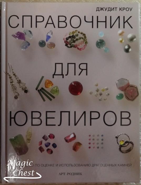 Справочник для ювелиров