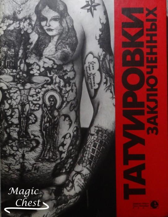 Татуировки заключенных