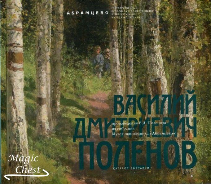 Vasily_dmitrievich_Polenov