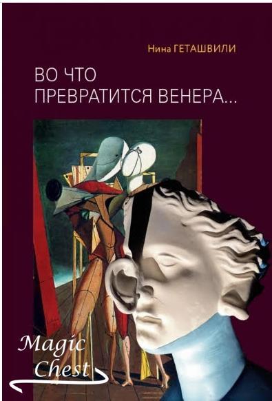 Vo_chto_prevratitsya_Venera