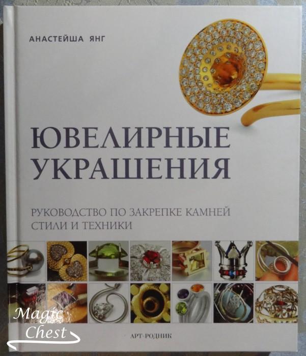 Yuvelirnye_ukrasheniya_Anasteisha_Yang