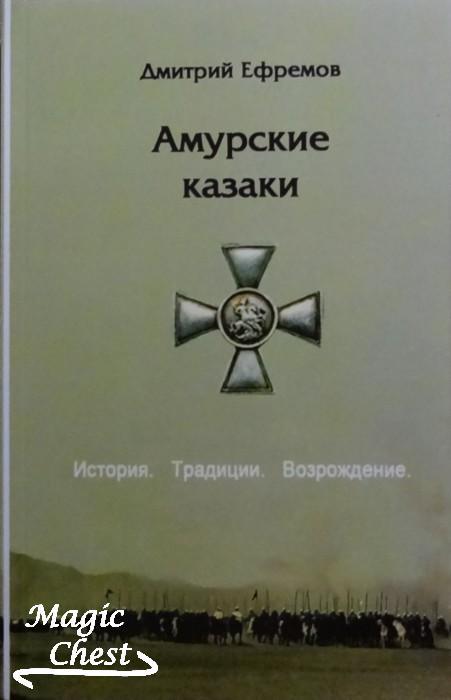 Амурские казаки