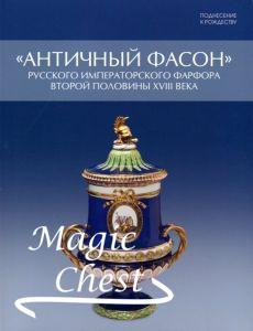 Поднесение к Рождеству. Античный фасон русского императорского фарфора второй половины XVIII века