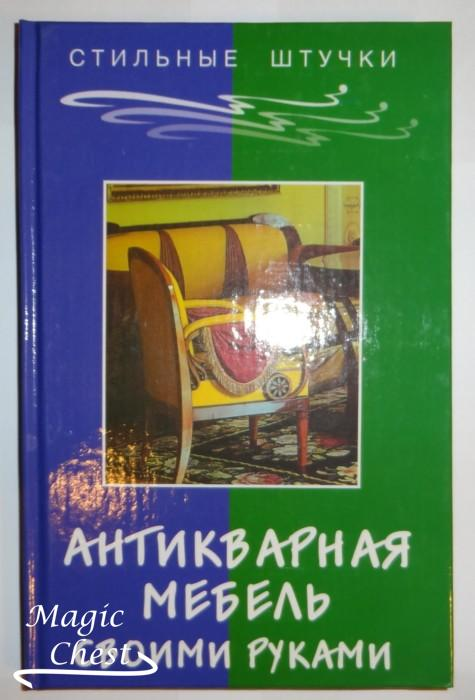 Antikvarnaya_mebel_svoimy_rukamy