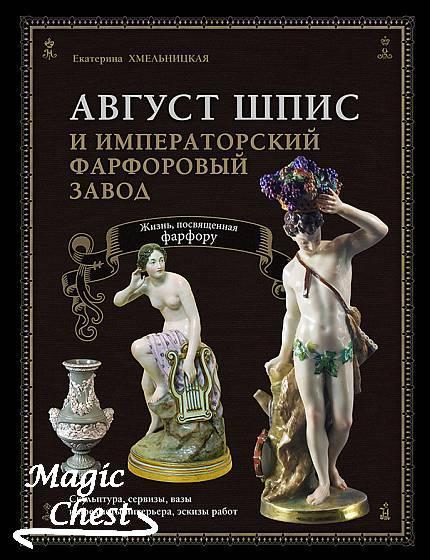 August_Shpis_i_imperat_pharf_zavod