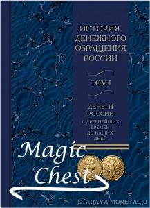 История денежного обращения России: Деньги России с древнейших времен до наших дней