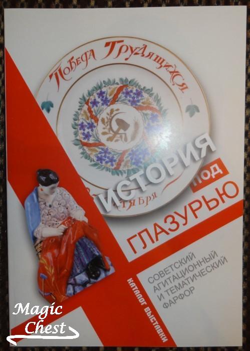 Istoryia_pod_glazuriyu