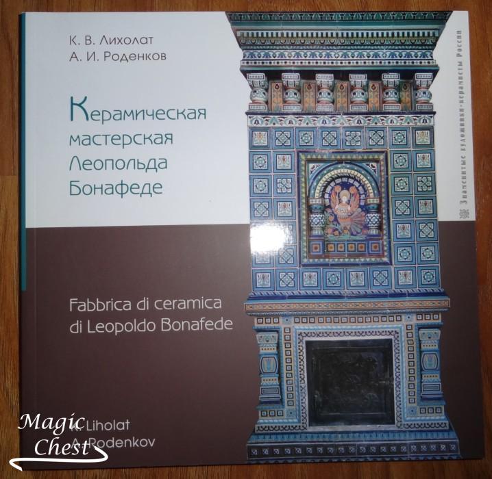 Keramicheskaya_masterskaya_Leopolda_Bonafede_new