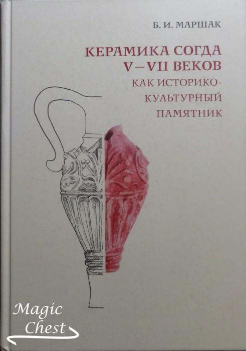 Керамика Согда V-VII веков как историко-культурный памятник