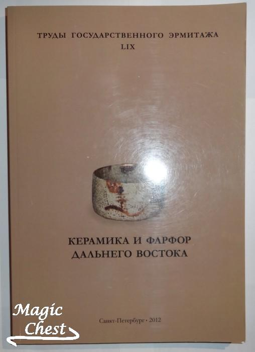 Keramika_i_pharfor_dalnego_vostoka_new