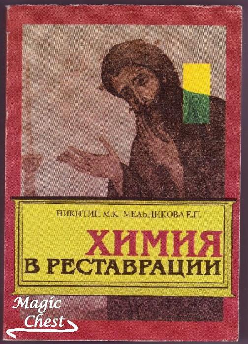 Khimiya_restavratsya
