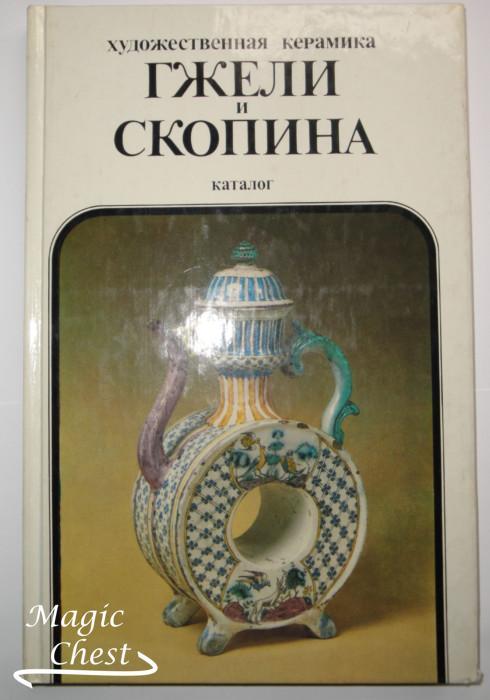 Khudozh_keramika_gzhely_skopina