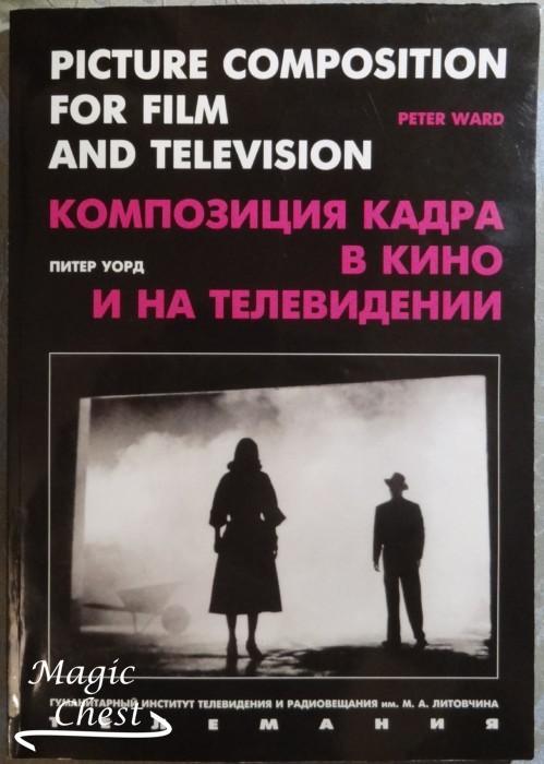 Kompozitsiya_kadra_v_kino_i_na_televidenii_new_one